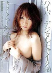 ハイパーデジタルモザイクVol.049 さくら紗希