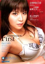 First Impression 京野明日香