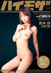 ハイパーデジタルモザイクVol.063 青木玲