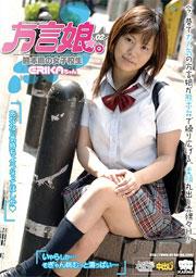 方言娘。 02 熊本県の女子校生 ERIKAちゃん