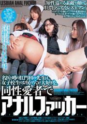 名医と噂の肛門科の先生は、女子校生のお尻の穴が大好きな、同性愛者でアナルファッカー 翼裕香 三好さくら