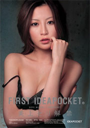 FIRST IDEAPOCKET 2 美上セリ 解禁