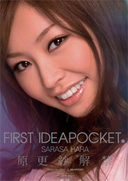 FIRST IDEAPOCKET 3 原更紗 解禁