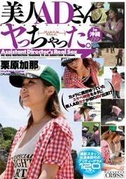 美人ADさんヤっちゃった。in沖縄02
