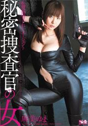 秘密捜査官の女 監禁飼育されたエージェント 麻美ゆま