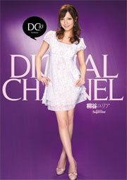 DIGITAL CHANNEL DC83 桐谷ユリア