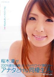 桜木凛が200%彼女目線とむっちゃカワイイ関西弁でアナタとHな同棲生活。 桜木凛