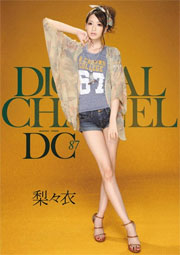 DIGITAL CHANNEL DC87 梨々衣