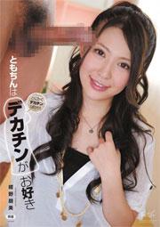 ともちんはデカチンがお好き 紺野朋美