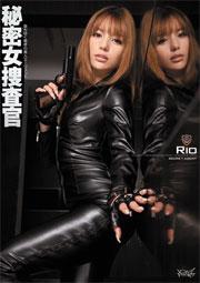 秘密女捜査官~堕ちゆく被虐の美人エージェント~ Rio
