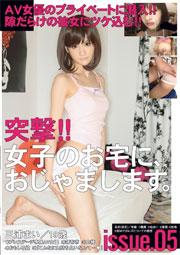 突撃!!女子のお宅に、おじゃまします。 issue.05 三浦まい