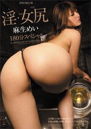 淫・女尻 麻生めい180分スペシャル 麻生めい