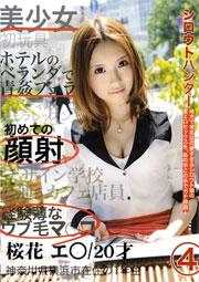 シロウトハンター 04 桜花エナ