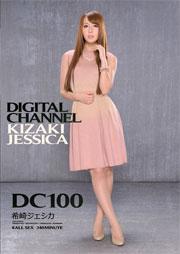 DIGITAL CHANNEL DC100 希崎ジェシカ