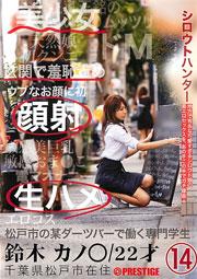 シロウトハンター 14 鈴木カノン