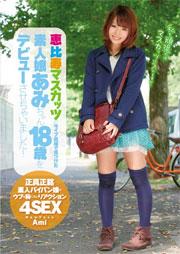 恵比寿マスカッツのライブ会場で見つけた素人娘あみちゃん18歳をデビューさせちゃいました あみ