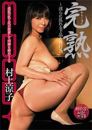 完熟 ~淫らに乱れる下品な性行為 村上涼子