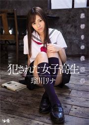 犯された女子校生 裏切りの放課後 瑠川リナ