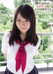抱きしめたくなる143cmの小さな制服美少女 あこ 愛須心亜