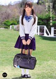 制服美少女4本番 希島あいり