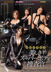E-BODY×kira☆kira×kawaii*×Madonna×ATTACKERS 5メーカーコラボ作品第1弾!秘湯 淫華温泉 美しきスーパーボディ捜査官