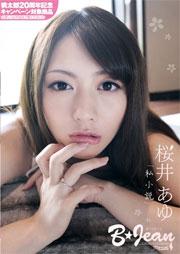 B★Jean 001 私小説 桜井あゆ
