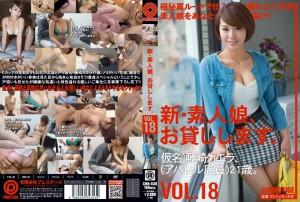 藤崎カエラ 新・素人娘、お貸しします。 VOL.18 藤崎カエラ
